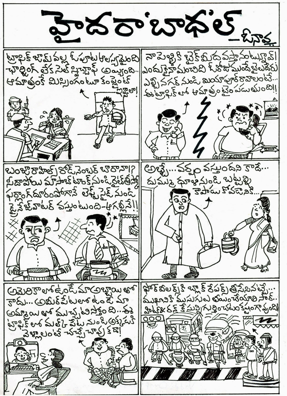 Andhra Bhoomi Monthly