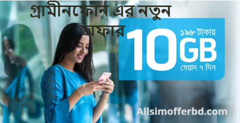 Grameenphone 10GB Internet @198 Taka