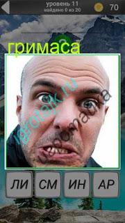 мужчина с гримасой на лице в игре 600 забавных картинок 11 уровень