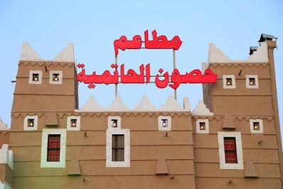 مطعم الحصون الحاتمية جدة | المنيو الجديد ورقم الهاتف