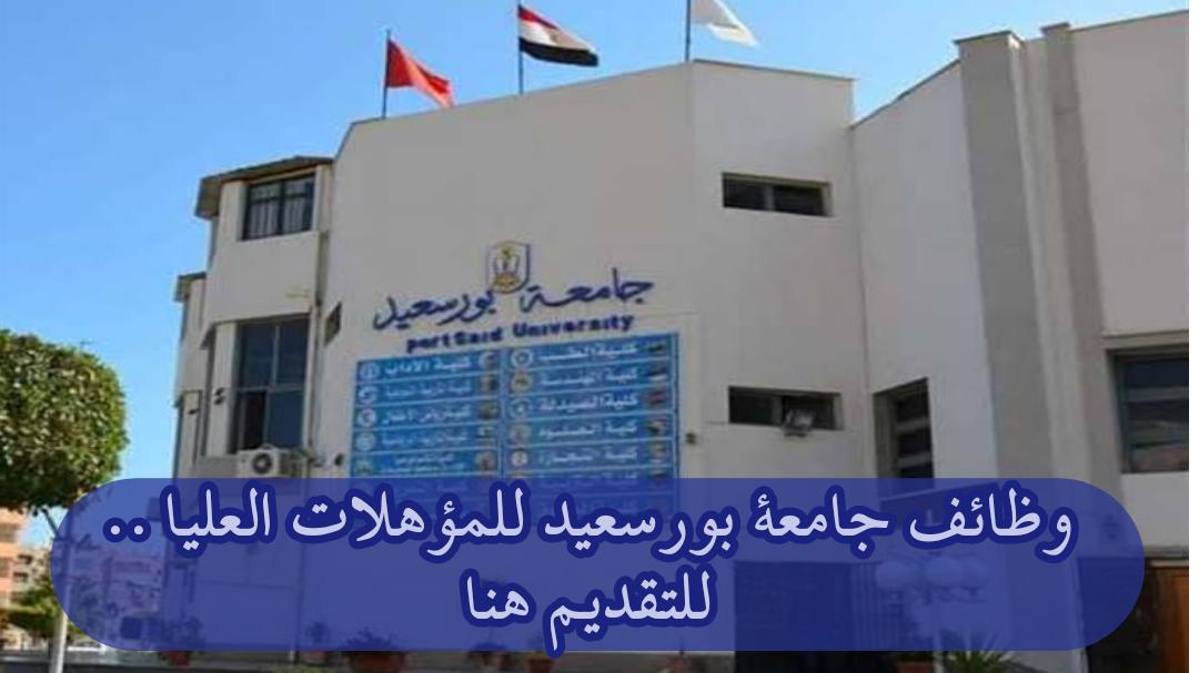 وظائف جامعة بورسعيد معيديين و دكاترة مصر 2021