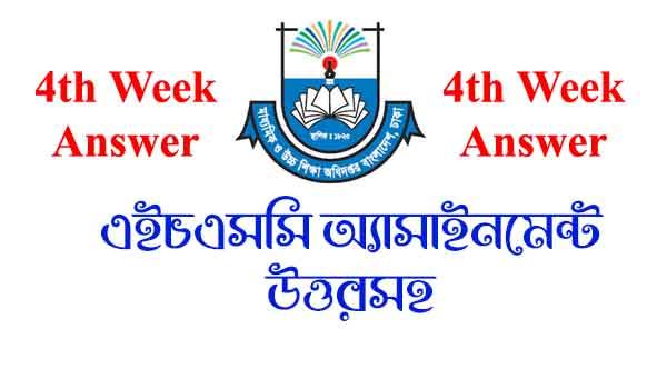 HSC 2022 Bangla Assignment Answer 4th Week (HSC Exam 2022)