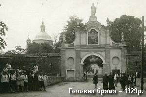 Головна брама монастиря 1929р.