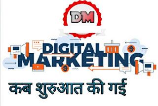 Digital marketing course ।। डिजिटल मार्केटिंग क्या है जाने हिन्दी मे