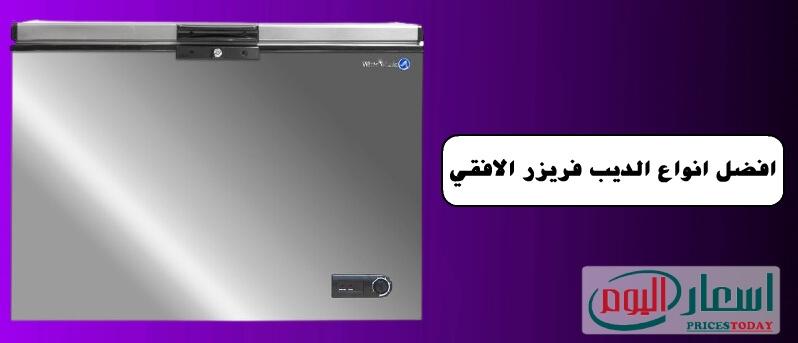 افضل انواع الديب فريزر الافقي في مصر 2021