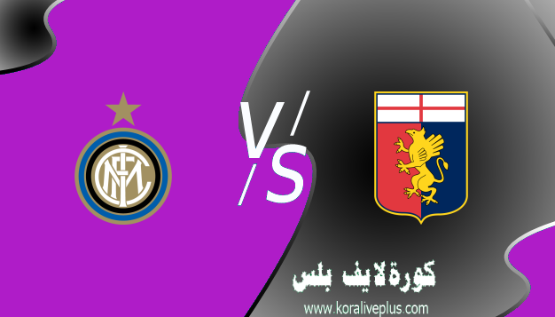 مشاهدة مباراة إنترميلان وجنوى بث مباشر اليوم 28-02-2021 في الدوري الايطالي