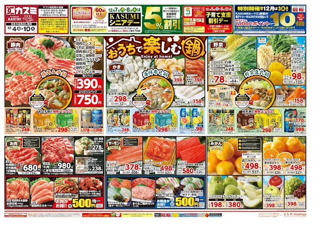 12月4日号 フードスクエア/越谷レイクタウン店