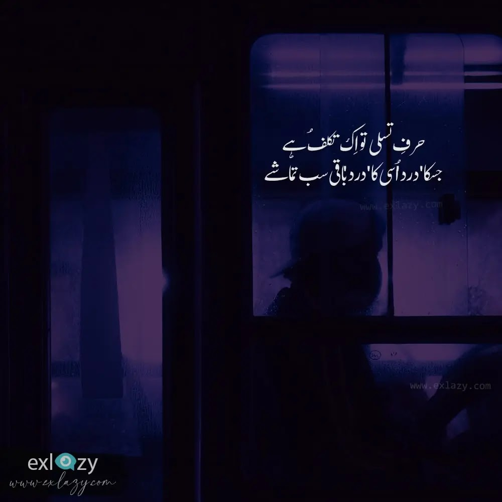2 Line Poetry in Urdu Sad
