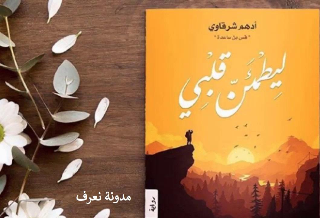 مراجعة رواية ليطمئن قلبي أدهم الشرقاوي بقلم سارة الأمير مدونة نعرف