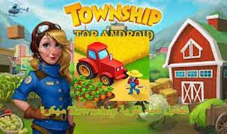 تحميل لعبة القرية Township مهكرة
