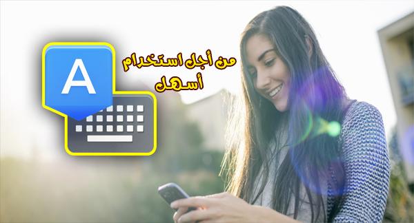 أسباب ستدفعك لتجربة لوحة مفاتيح جوجل على هاتفك الذكي !!