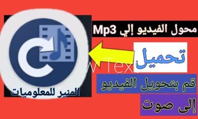 محول الفيديو إلي Mp3