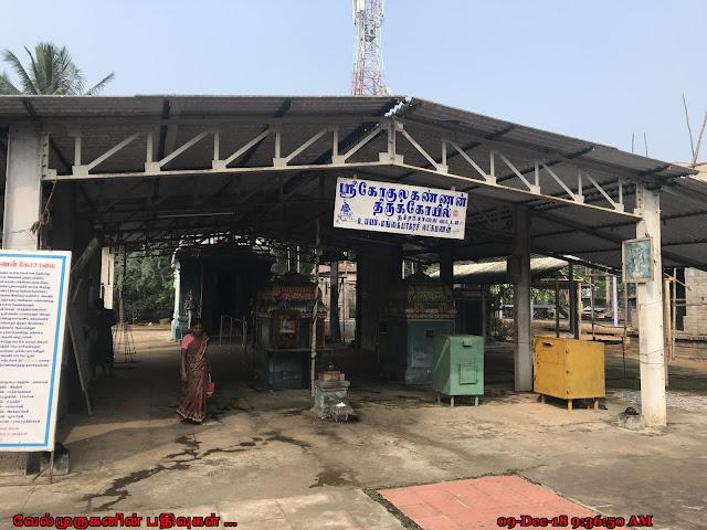 Sri Gokulakannan Temple Neyveli