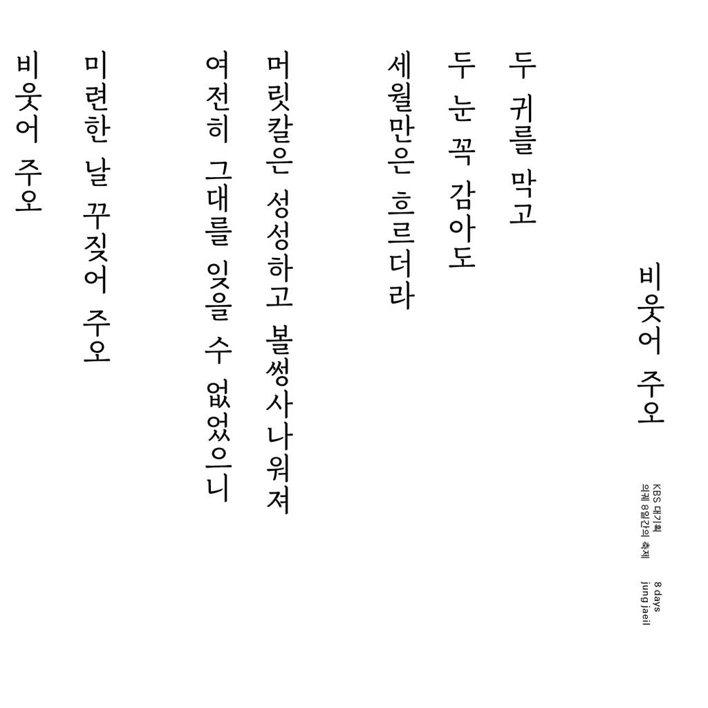 Jung Jae Il – 8 days