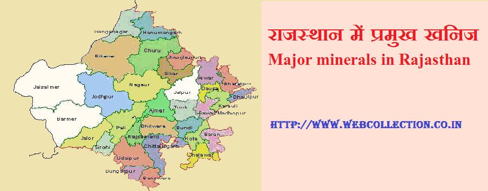 राजस्थान में प्रमुख खनिज
