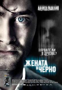 The woman in black / Жената в черно (2012)