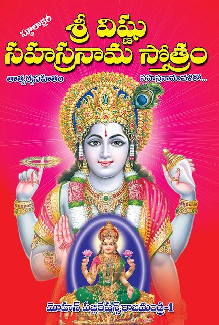 శ్రీ విష్ణు సహస్రనామాలు | vishnu sahasranamalu | GRANTHANIDHI | MOHANPUBLICATIONS | bhaktipustakalu