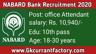 NABARD Office Attendant Recruitment, NABARD Recruitment