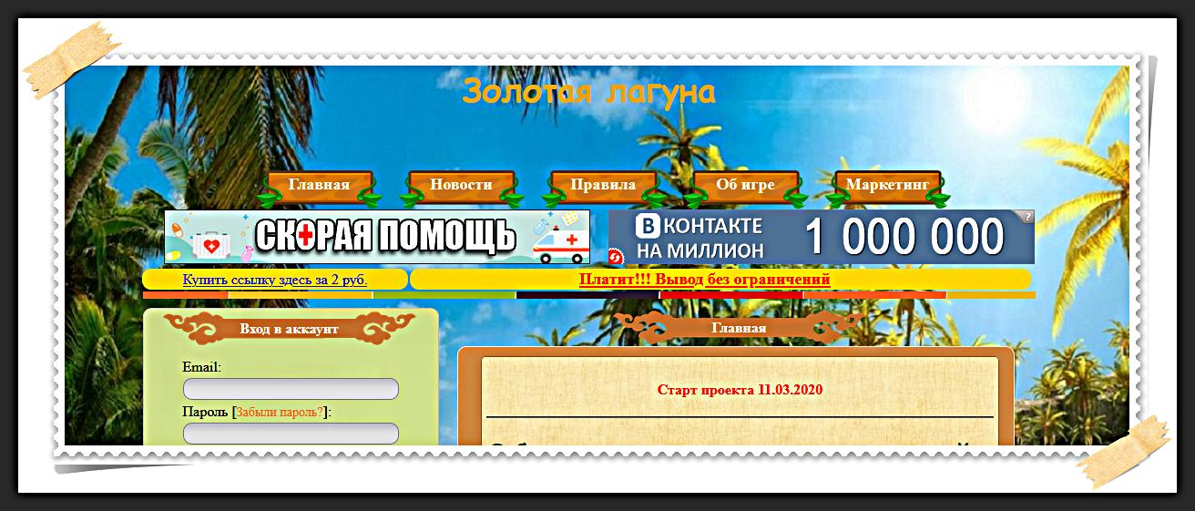 Bonusok.site – Отзывы, развод, платит или лохотрон? Мошенническая игра с выводом денег