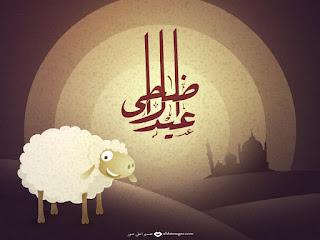 العيد الكبير ٢٠١٩
