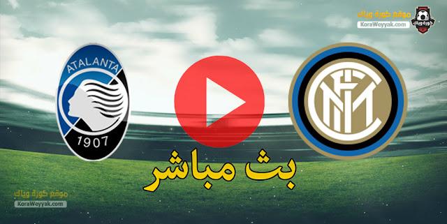 نتيجة مباراة انتر ميلان وأتلانتا اليوم 8 مارس 2021 في الدوري الايطالي
