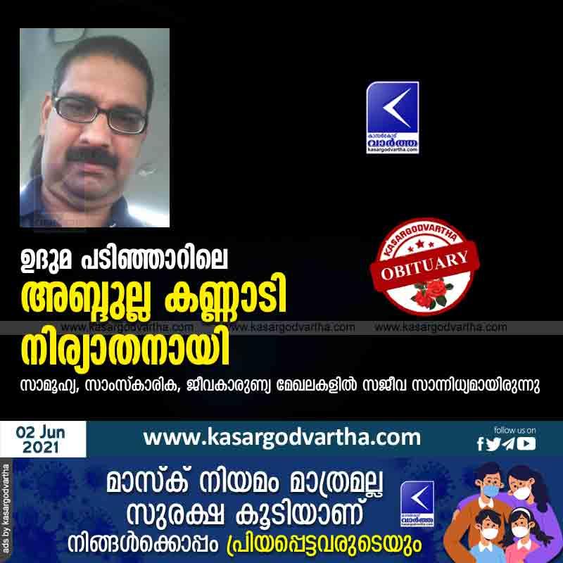 Abdulla Kannadi of Udma Padinhar Passed away