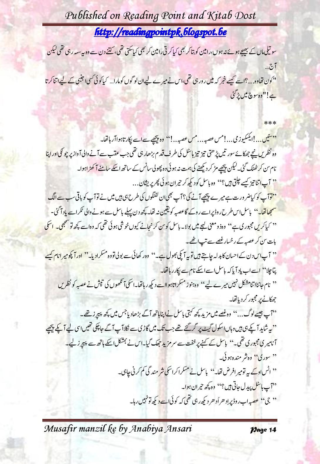 Cousin love urdu novel