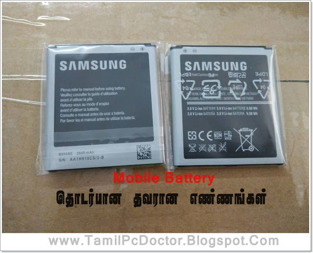 Tamil Computer Doctor