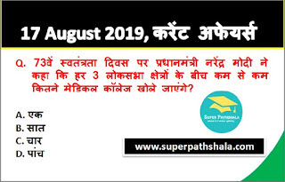 Daily Current Affairs Quiz 17 August 2019 in Hindi