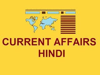 Weekly Current Affair 29 June to 05 July 2020