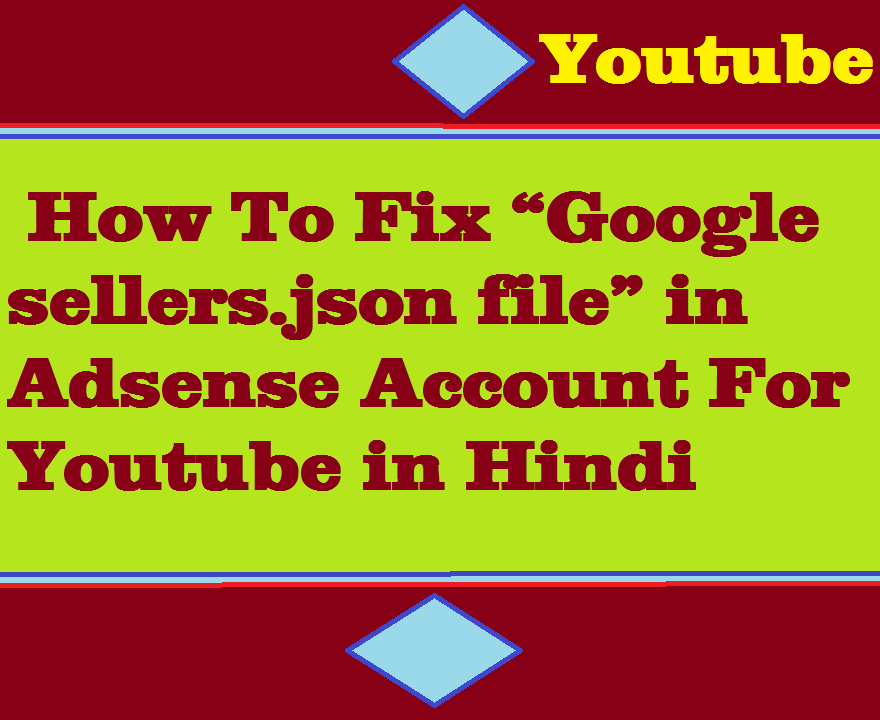 """How To Fix """"Google sellers.json file"""" in Adsense Account For Youtube in Hindi"""