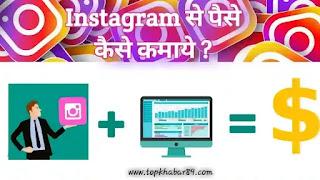instagram से पैसे कमाने के तरीके