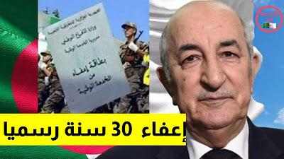 الاعفاء من الخدمة الوطنية في الجزائر2020,اعفاء تبون من الخدمة الوطنية 2020 ,
