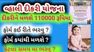 Government Scheme For Girls 2020 Get Upto 2500Rs Benefit