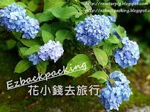 日本紫陽花+繡球花花期全國統計 (更新2019年5月)