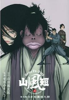 山風短 剣鬼喇嘛仏 第01-04巻