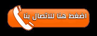 رقم ونش السالمية الكويت