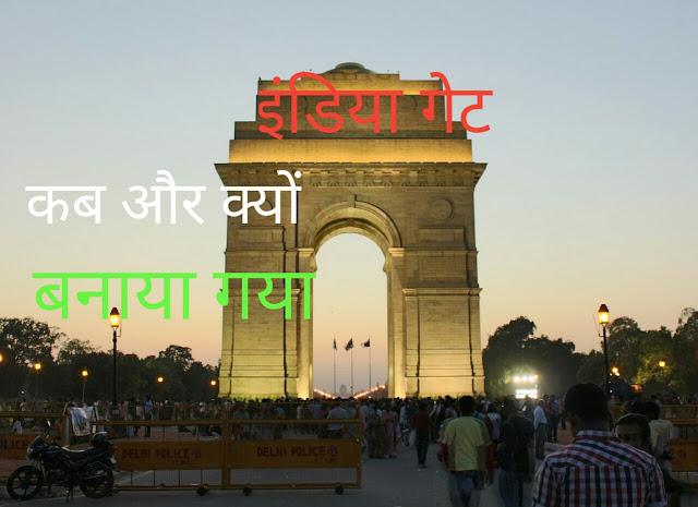 Indian gate in hindi