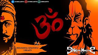 bajrangdal song dj Song Download | jai sree ram | chathrapathi shivaji maharaj