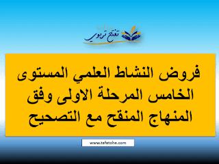 فروض النشاط العلمي المستوى الخامس المرحلة الاولى وفق المنهاج المنقح مع التصحيح