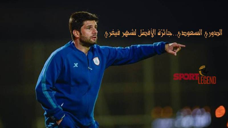 الدوري السعودي..جائزة الأفضل لشهر فيفري