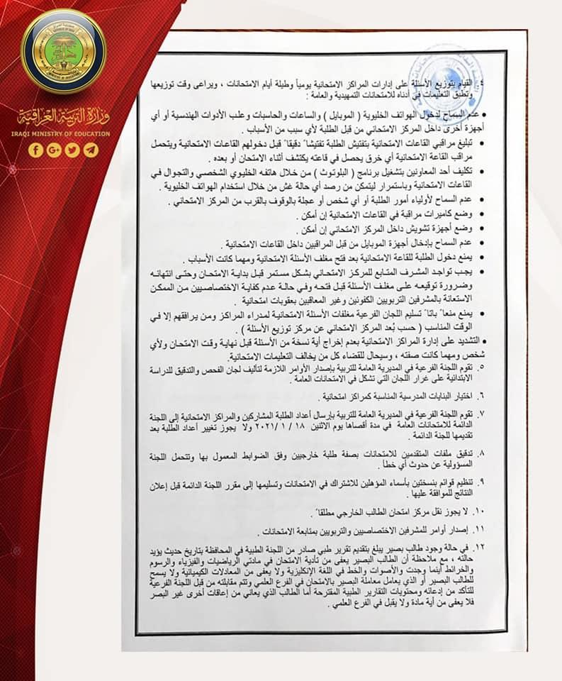 موعد وضوابط التقديم على الامتحانات الخارجية للسنة الدراسية 2021-2020 3
