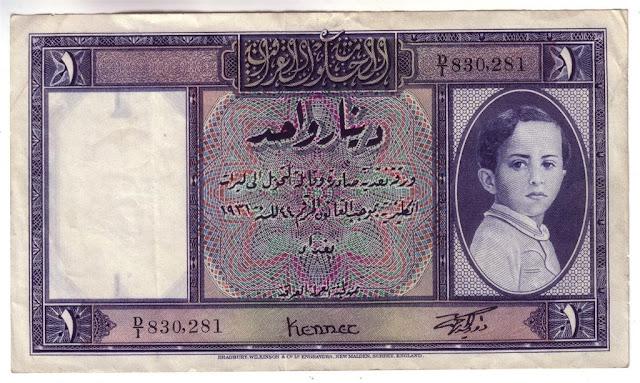 Iraq banknotes King Faisal Dinar bill