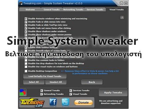 Simple System Tweaker - Δώσε ώθηση στον υπολογιστή σου