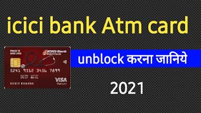 Icici बैंक एटीएम कार्ड अनब्लॉक कैसे करें