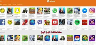 Aptoide - Apps Unduh Game Android