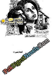 Mera Sara Zang Utar Do Episode 20 By Afshan Afridi