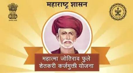 Mahatma  Phule  Karj Maafi  Yojana
