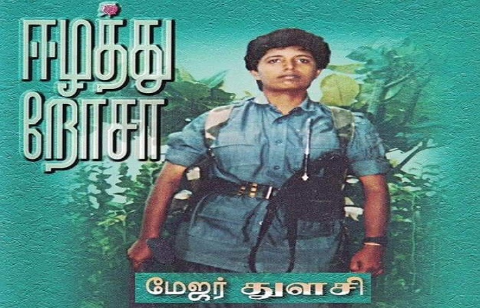 நிறைந்த ஆளுமை மேஜர் துளசி.!!
