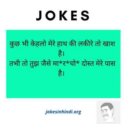 Dirty Jokes on Friends in Hindi